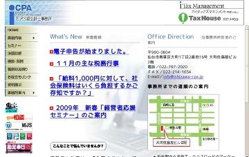 石沢公認会計士事務所