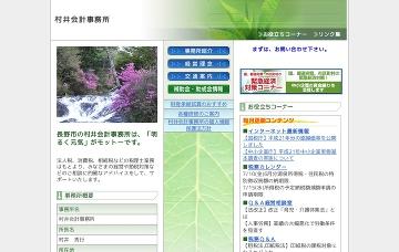 村井秀行公認会計士事務所