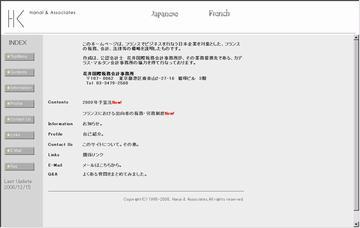 花井孝一公認会計士事務所