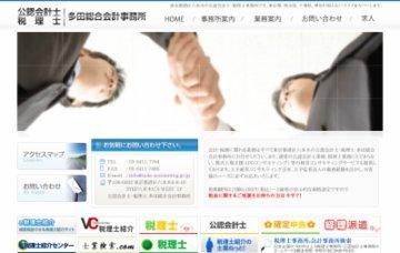 公認会計士・税理士 多田総合会計事務所