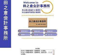 田之倉会計事務所