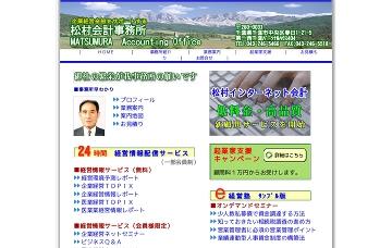 松村会計事務所