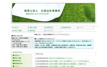 石黒会計事務所(税理士法人)