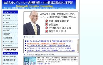 小林正樹税理士・公認会計士事務所
