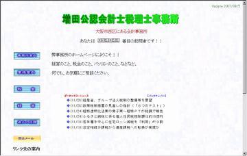 増田徳秋税理士・公認会計士事務所