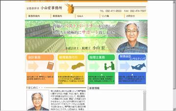 公認会計士小山宏事務所